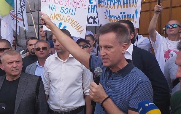 СБУ шукає причетних допольотів Медведчука доРФ: допитують Наливайченка