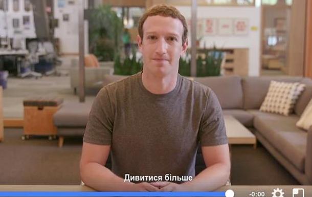 Засновник Facebook заявив, що Росія намагалася вплинути на президентські вибори у США