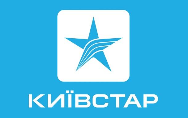 Суд зобов'язав «Київстар» відкрити доступ додзвінків і листуванні всіх клієнтів