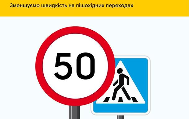 Швидкість напереходах планують знизити до50 км/год— «Укравтодор»