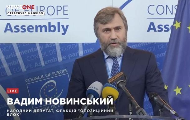 Новинский в ПАСЕ раскритиковал украинский закон об образовании