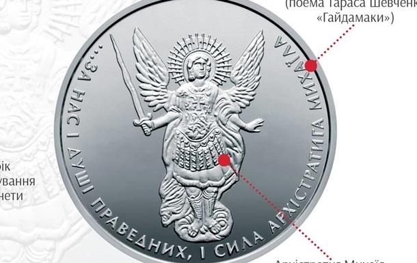 Нацбанк ввел в обращение памятную монету Архистратиг Михаил