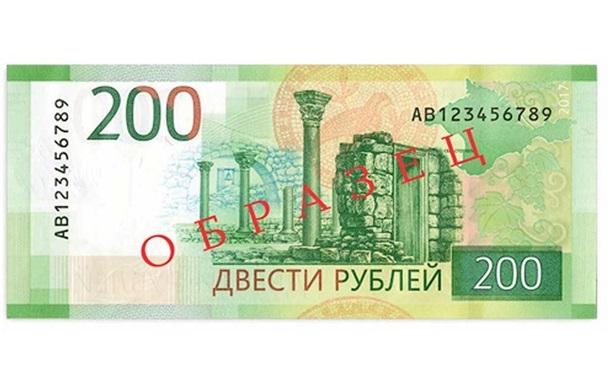 В России представили новую банкноту с Севастополем