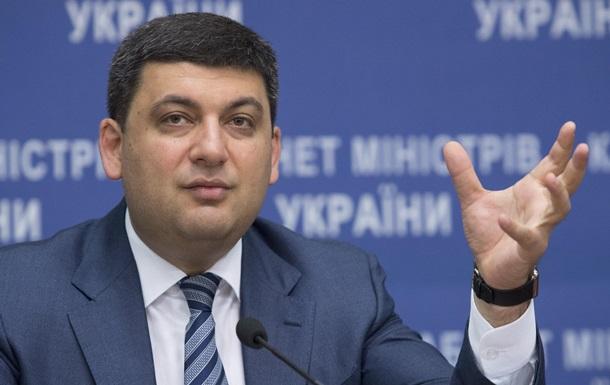 Гройсман: В Україні потрібно залучити міжнародні пенсійні фонди