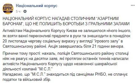 Около станции киевского метро разгромили лотерейные киоски
