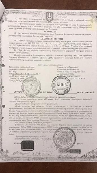Генпрокуратура подготовила подозрение главе ФГИУ
