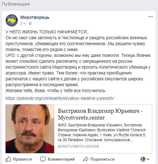 Композитор Бистряков потрапив добази «Миротворця» через висловлювання про іноземців вАТО