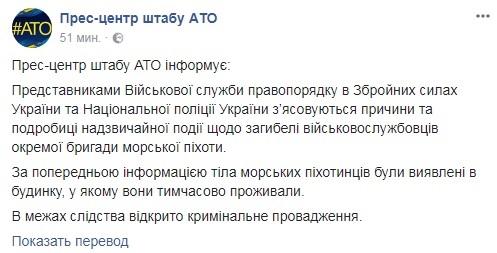 Четырех украинских морпехов расстреляли вДонецкой области