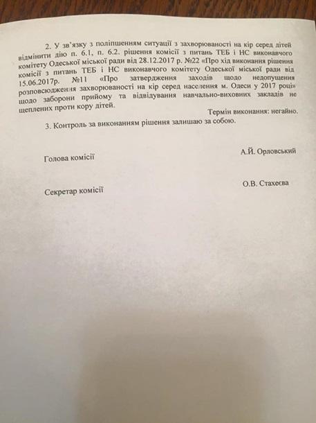 В школы Одессы пустят детей без прививок от кори