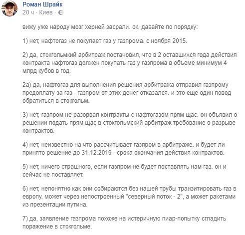 В «Нафтогазе» порадовались заукраинцев, которым довелось  экономить газ— Украинский феномен