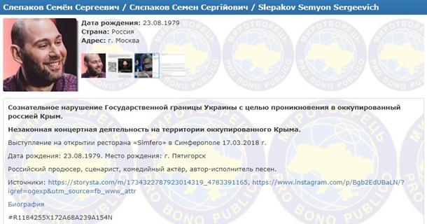 Известный русский комик попал вбазу Миротворца