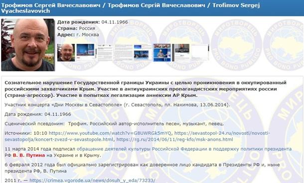 Российский бард Трофим попал в базу Миротворца