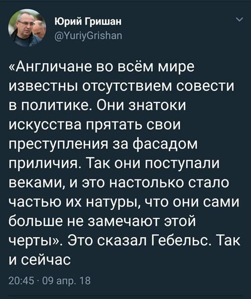 Мер російського міста цитував у соцмережі Геббельса