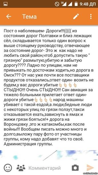Росіянку звинуватили в екстремізмі через гнівне повідомлення про стан доріг