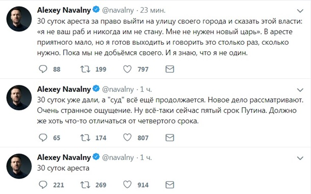 У Росії суд заарештував опозиціонера Навального