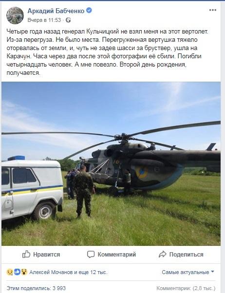 """""""Родина тебя бросит"""". Реакция на убийство Бабченко"""