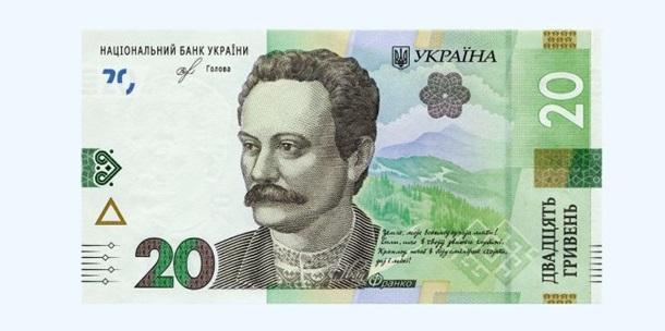 Нацбанк выпустил новые 20 гривен
