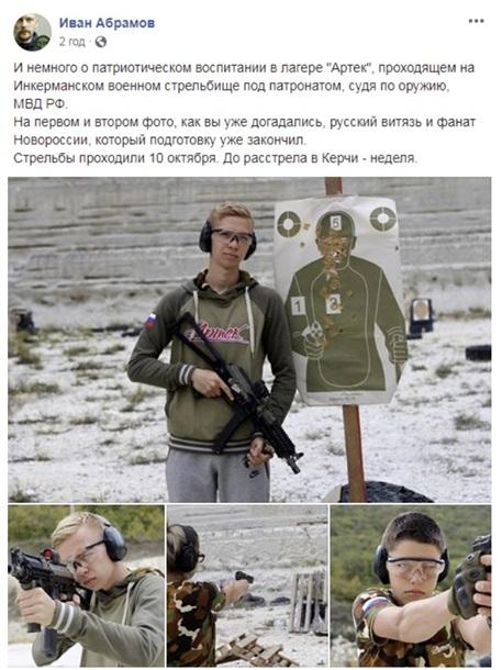 """""""Ненависть"""". Новые подробности бойни в Керчи"""