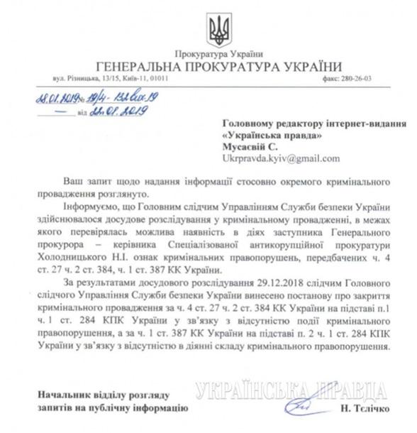 Дело против Холодницкого закрыто - ГПУ