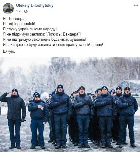 """В полиции запустили флешмоб \""""я - бандеровец\"""""""
