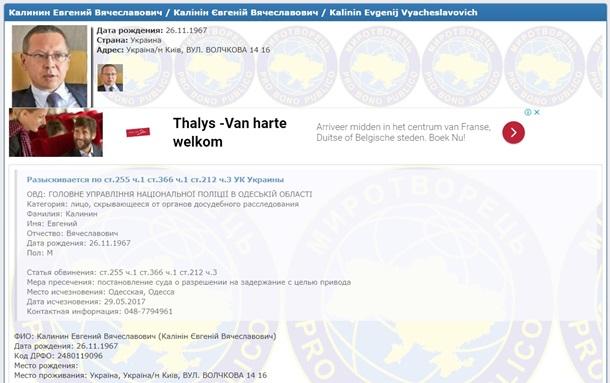 Росіянина затримано у Греції за запитом України