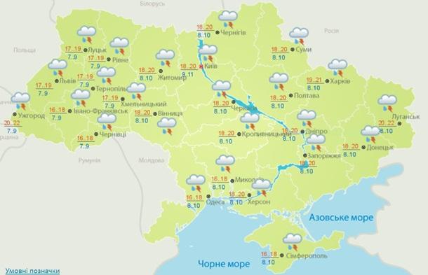 Погода на выходные в Украине: мокро, но тепло, фото-1