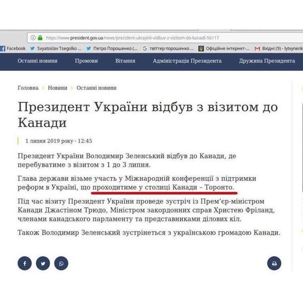 Геращенко, упрекая Офис Зеленского в конфузе, сама перепутала столицу
