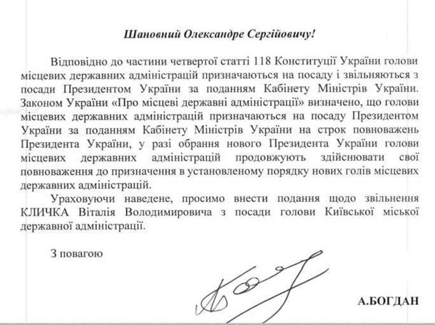 У Зеленского просят Кабмин уволить Кличко