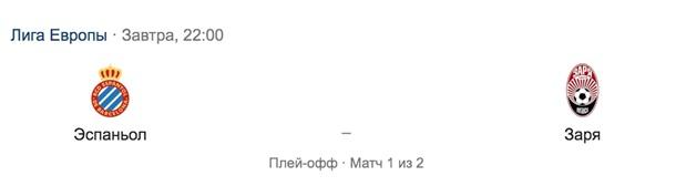 Эспаньол - Заря. Онлайн матча Лиги Европы