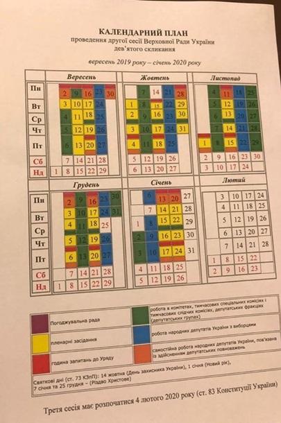 Опубликован календарь первой сессии работы Рады