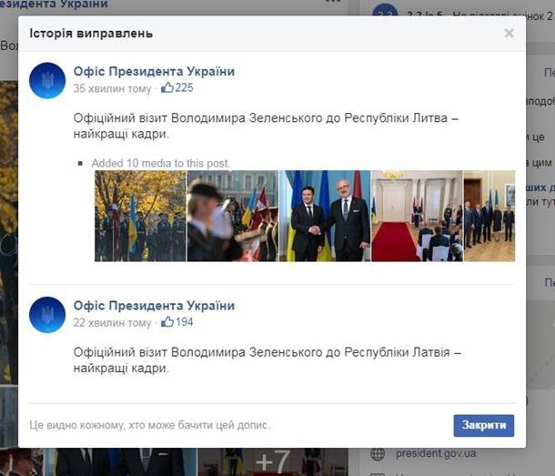 Географический конфуз: Офис президента перепутал Латвию с Литвой