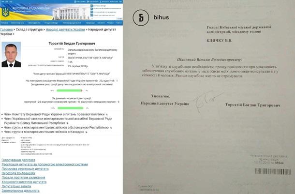 «Слуга народа» попросил в Киеве восемь квартир