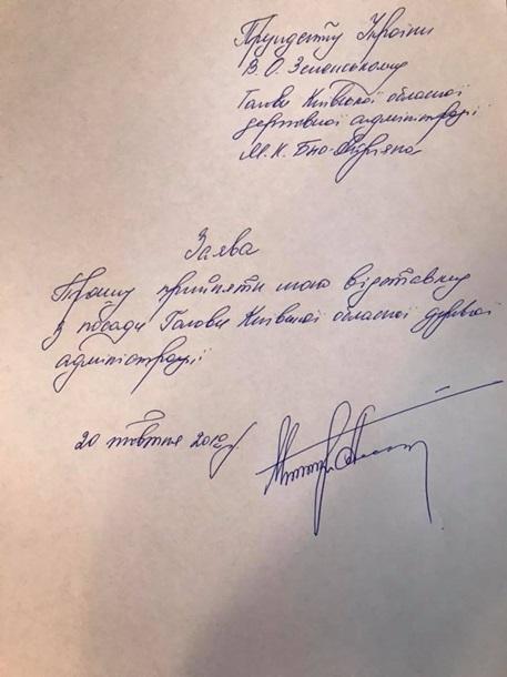 Киевский губернатор пробыл в должности 100 дней и подал в отставку