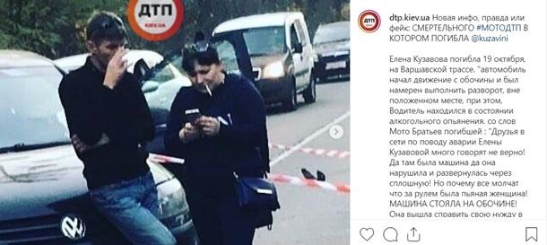 Новые подробности гибели мотоблогера под Киевом. Видео