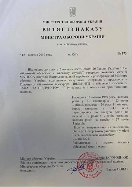Бывшего главного военного прокурора Матиоса уволили с военной службы