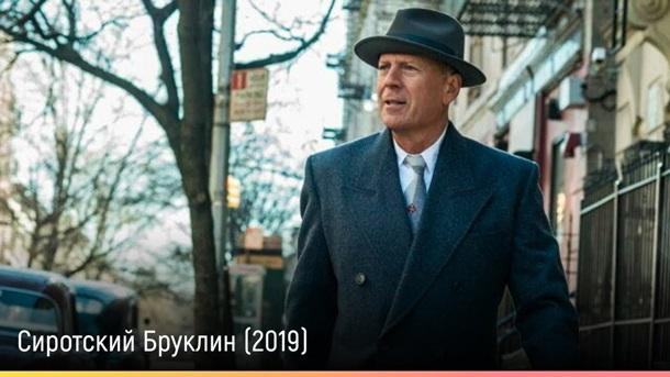 """Кинопремьеры недели: """"Терминатор"""" и """"Сиротский Бруклин"""""""