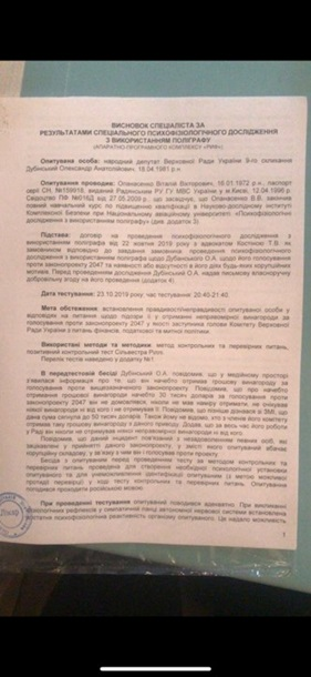 Дубинский показал отчет прохождения полиграфа