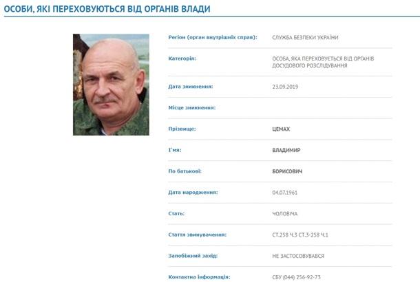 Цемаха объявили в розыск в Украине