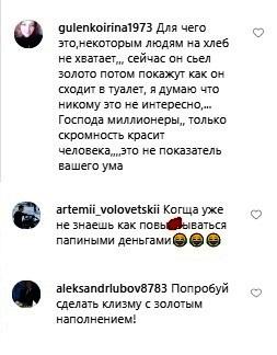 """Съевший золотой десерт """"мажор"""" разозлил сеть"""