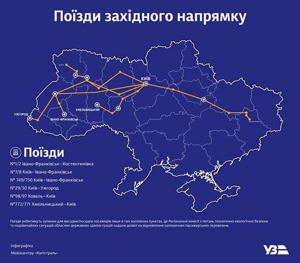 Укрзализныця направила поезда в Западную Украину|В дороге - сайт о путешествиях и приключениях