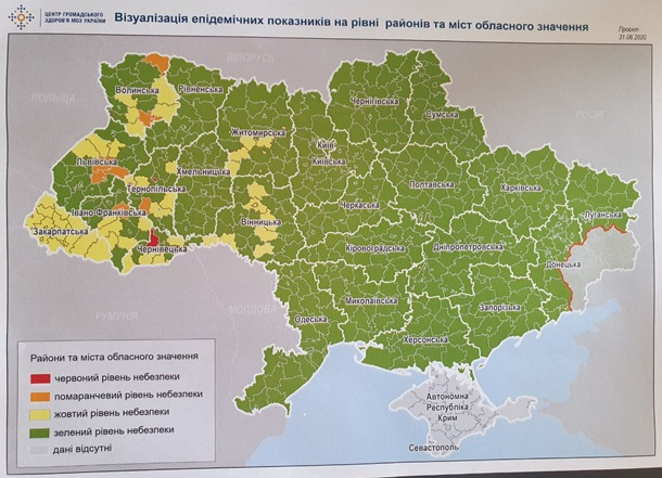 Україну поділили на зони. Підсумки пандемії 31 липня