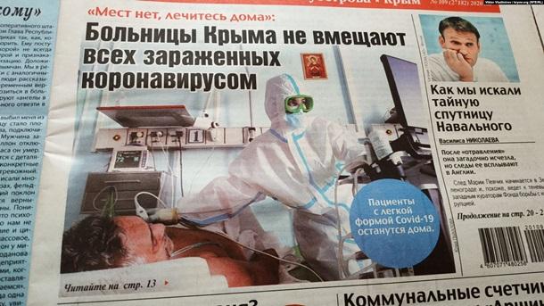 «Лечитесь дома». Крым бьет рекорды по коронавирусу