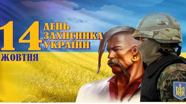 День захисника України 2020: привітання і традиції - Korrespondent.net