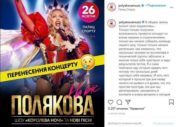 Оля Полякова пожаловалась на здоровье и отменила концерт