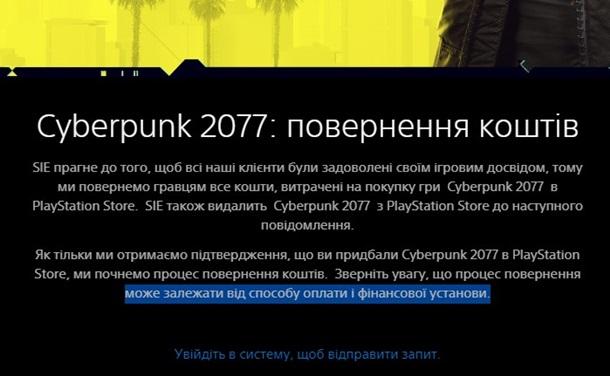Sony возвращает деньги покупателям Cyberpunk 2077