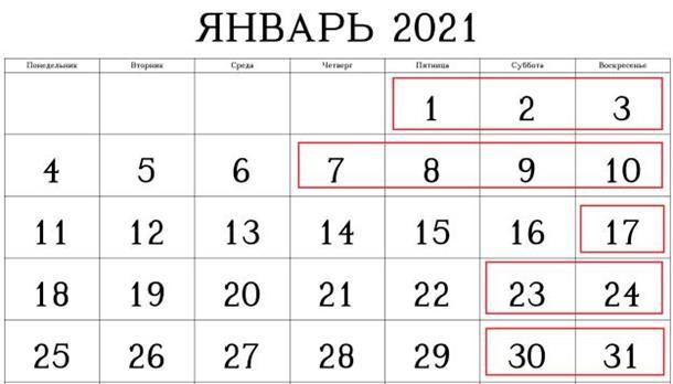 Выходные и праздники в январе 2021: 12 выходных и перенос субботы 1