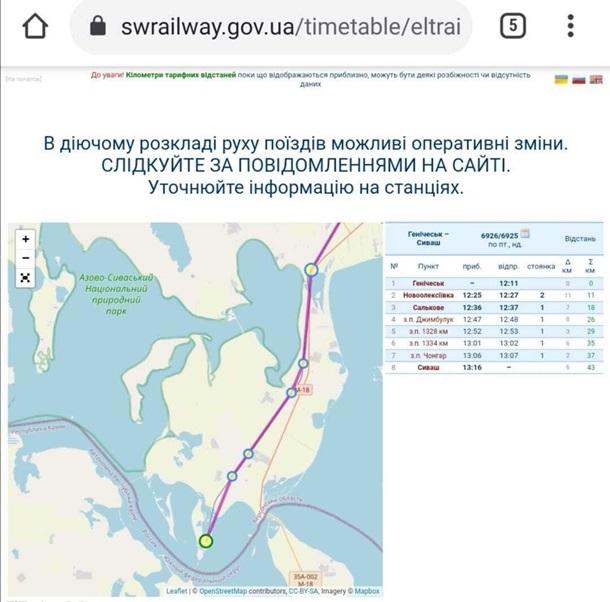 Укрзализныця опубликовала карту с «российским» Крымом