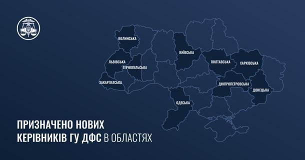 В ГФС сменили глав десяти региональных подразделений1