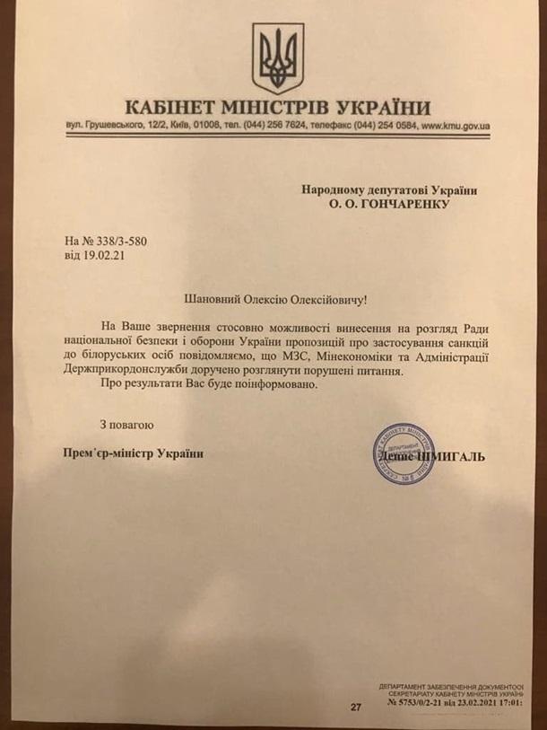 В Кабмине рассматривают санкции против Беларуси — нардеп