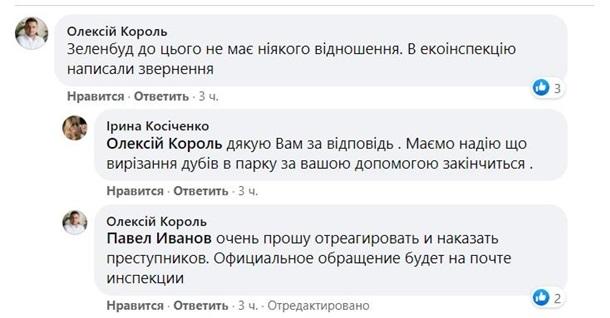 В Киеве неизвестные срезали 17 вековых дубов: представились коммунальщиками (ФОТО)